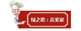 竹溪县绿之恋园林山庄
